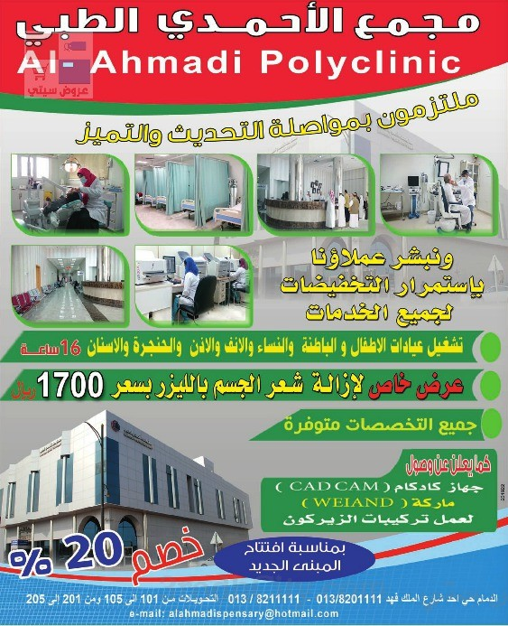 مستوصف الأحمدي الطبي بالدمام JeJgA8.jpg