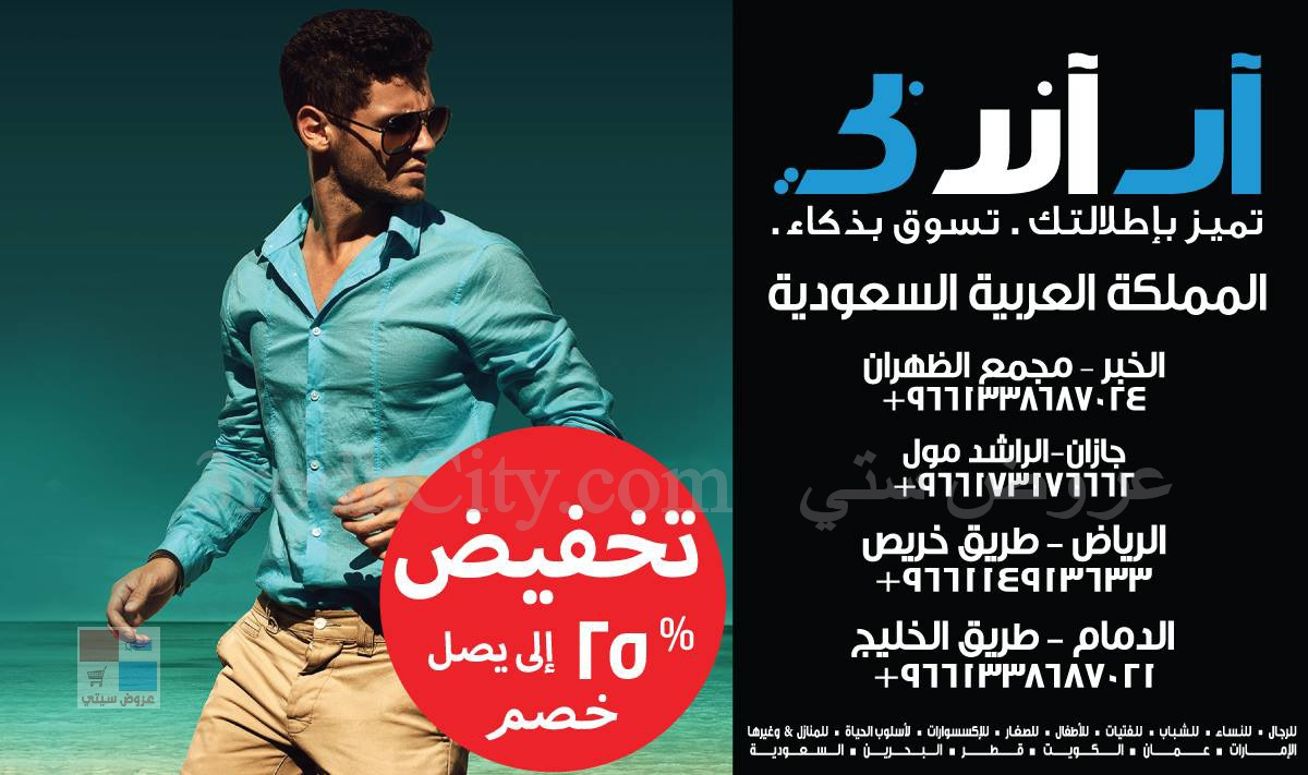 آر آند بي r&b للملابس تنزيلات لغاية ٢٥٪ في الرياض والدمام والخبر وجيزان L3wRFO.jpg