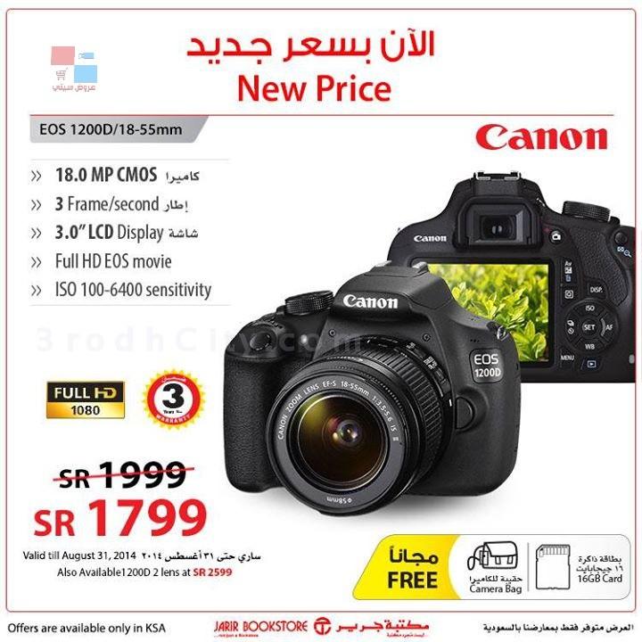 عروض مكتبة جرير على كاميرات كانون EOS 1200D canon MoYpi7.jpg