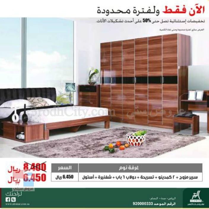 بالصور تنزيلات مفروشات العمر في الرياض وجدة والخبر على غرف النوم والجلوس وطاولات الطعام NHuj8y.jpg