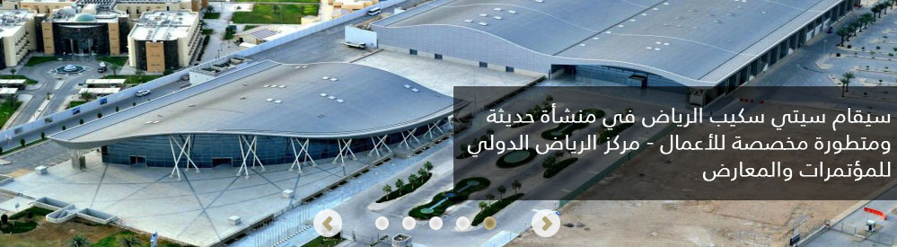 سيتي سكيب الرياض city scape riyadh NPkGCW.png