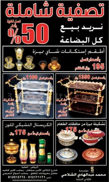 تصفية شاملة تصل لغاية 50% لدى مؤسسة محمد عبدالهادي للأواني المنزلية في الرياض O4H9J9.jpg