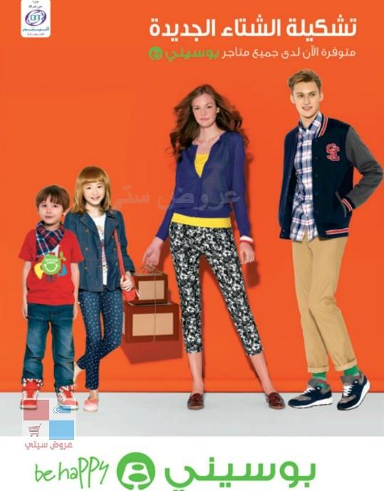 وصول تشكيلة الشتاء من الملابس لدى متاجر بوسيني السعودية ObYTcv.jpg
