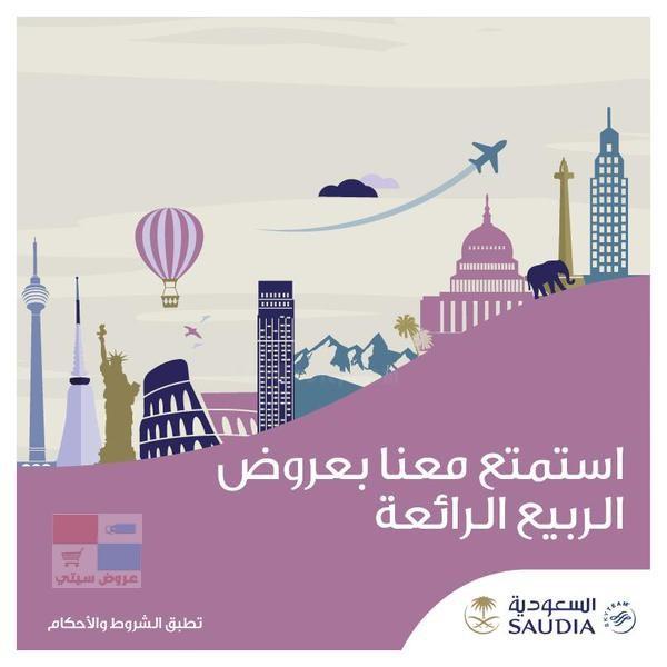 عروض على تذاكر السفر الدولية لدى الخطوط الجوية السعودية بأسعار تبدأ من ٩٩٩ ريال QuVqvc.jpg