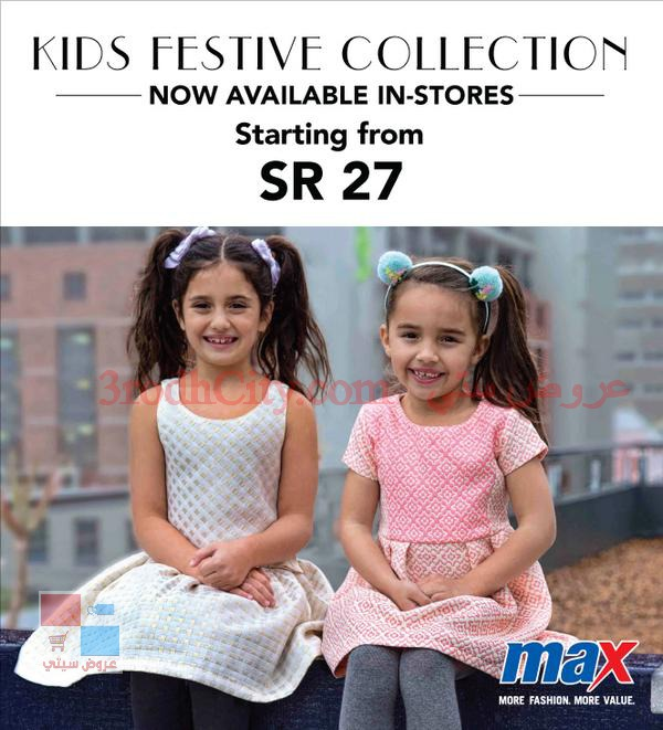 عروض سيتي ماكس city max ملابس العيد بجميع الفروع بالسعودية ThkD4Y.jpg