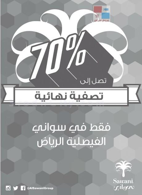 تصفية نهائية تصل الى 70% لدى سواني الفيصلية في الرياض فقط UUKSNB.jpg
