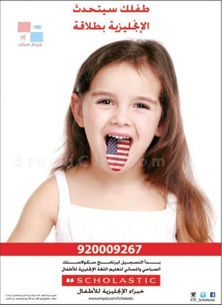 برنامج سكولاسئك لتعليم اللغة الإنجليزية للآطفال في الرياض WSrYJD.jpg