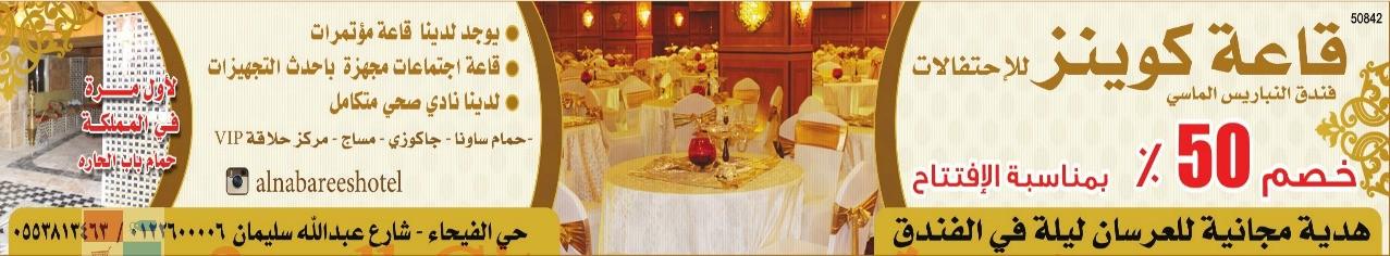قاعة كوينز للإحتفالات في فندق النباريس الماسي XgSwxn.jpg
