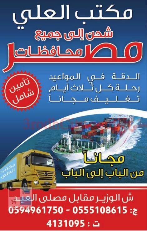 مكتب العلي شحن الى مصر Xp00qU.jpg