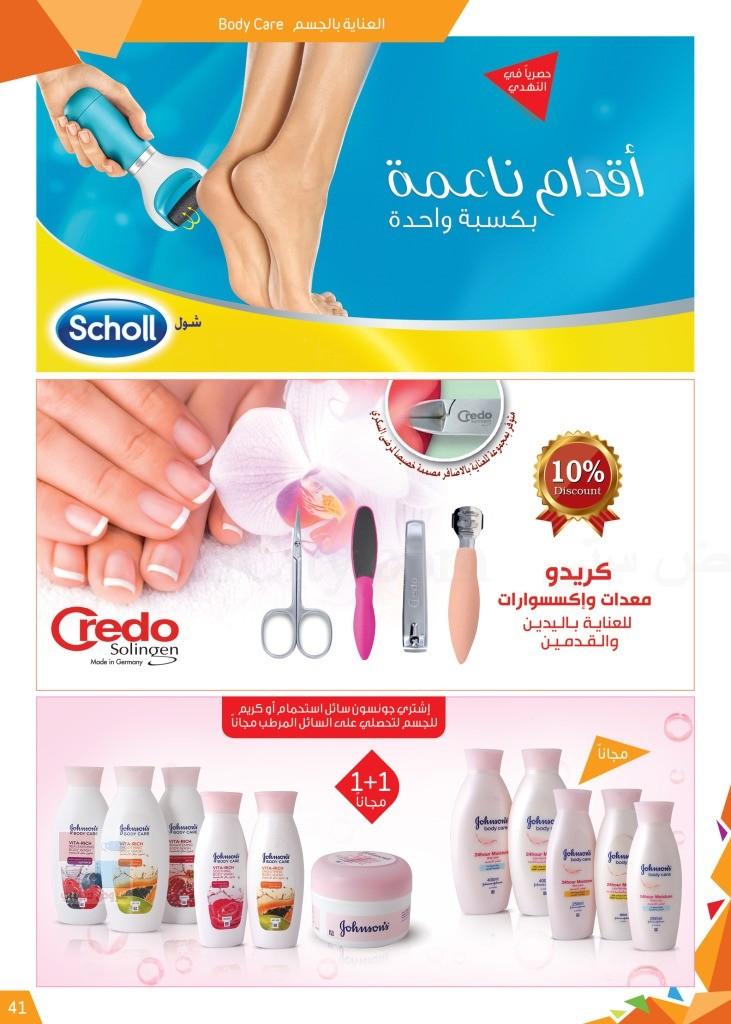 بالصور عروض صيدلية النهدي في جميع الفروع بالسعودية YJnK5O.jpg