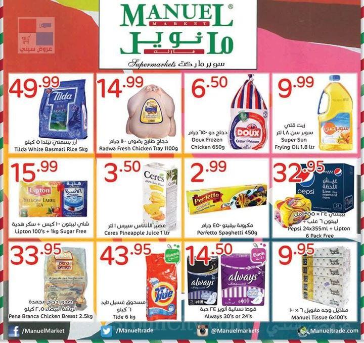 عروض سوبر ماركت مانويل المنطقة الغربية ابتدأ من ٢٢ ابريل ٢٠١٥م ZJasHh.jpg