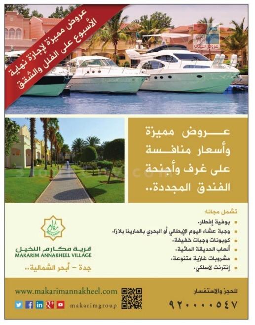 قرية مكارم النخيل جدة -أبحر الشمالية d5Bkx0.jpg