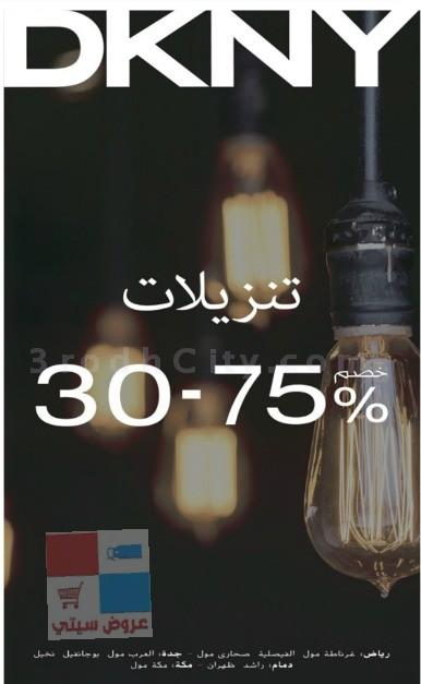 ماركة دكني بالسعودية تقدم تنزيلات وعروض مميزة ,, لاتفوتي الفرصة fUhzPr.jpg