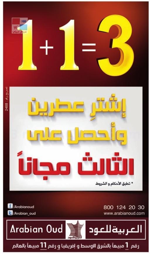 عروض العربية للعود والعطورإشتر عطرين وأحصل على الثالث مجانا hLCNlQ.jpg