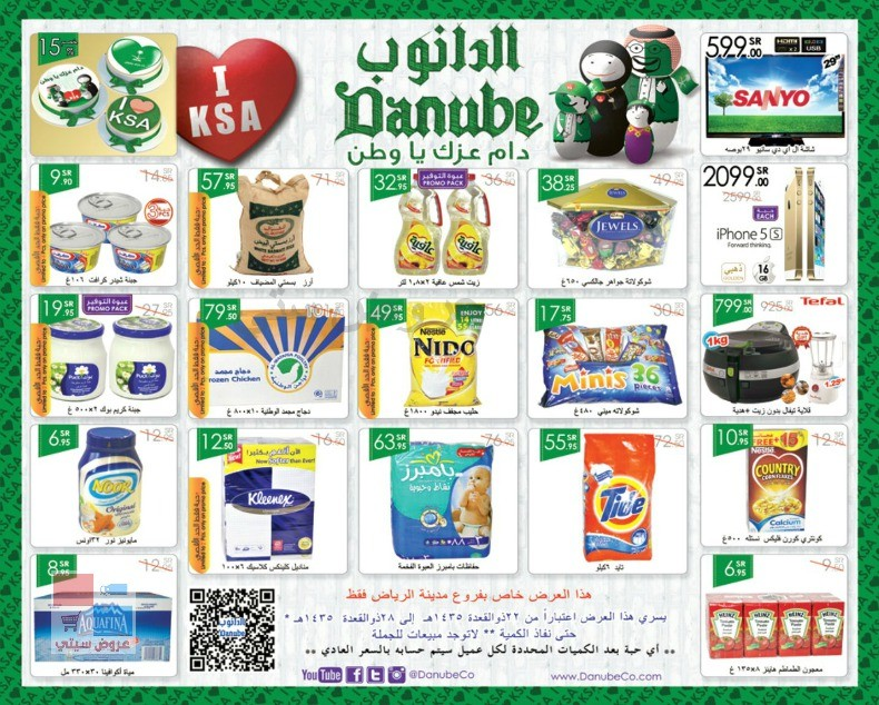 عروض الدانوب danube في الرياض بمناسبة اليوم الوطني jP83sP.jpg