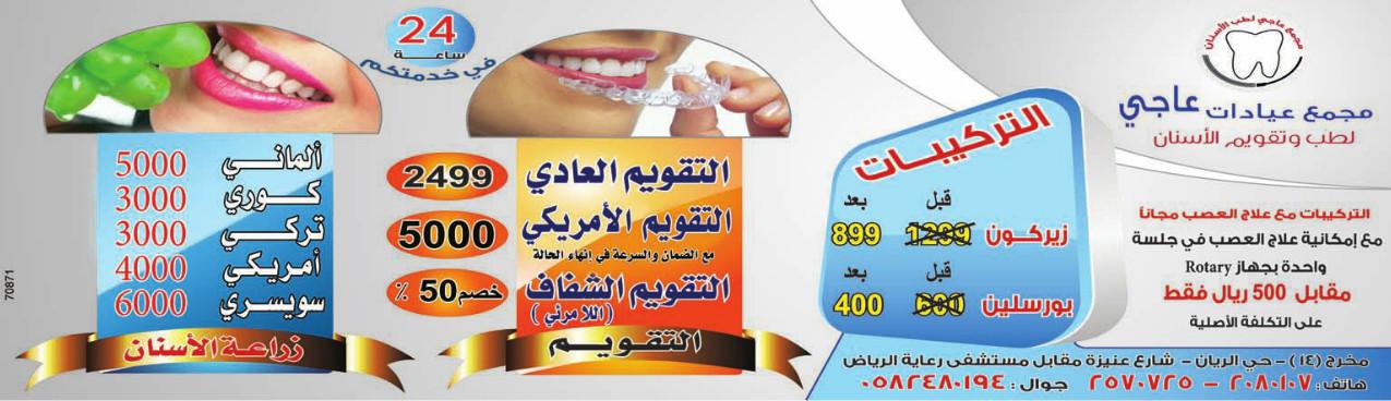 مجمع عيادات عاجي للاسنان في الرياض jY64fn.png