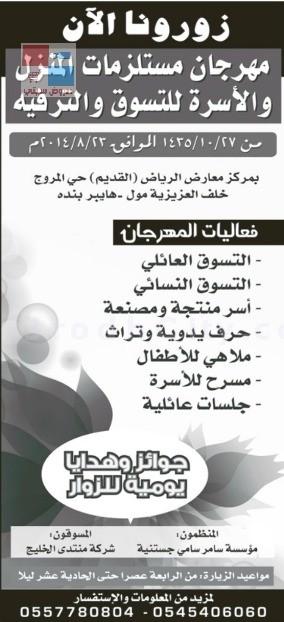 مهرجان مستلزمات المنزل والأسرة للتسوق والترفيه في الرياض jaKaAR.jpg