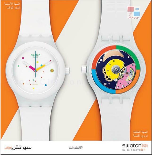 سواتش ساعة السعودية k6TKVL.jpg