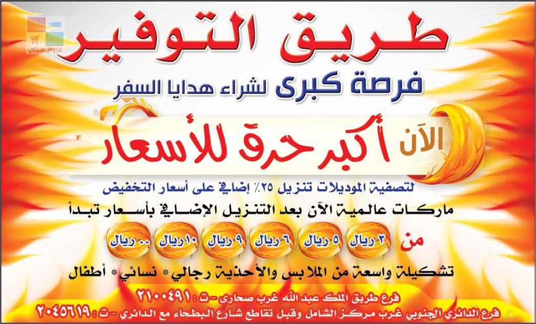 طريق التوفير الرياض oszTIu.jpg
