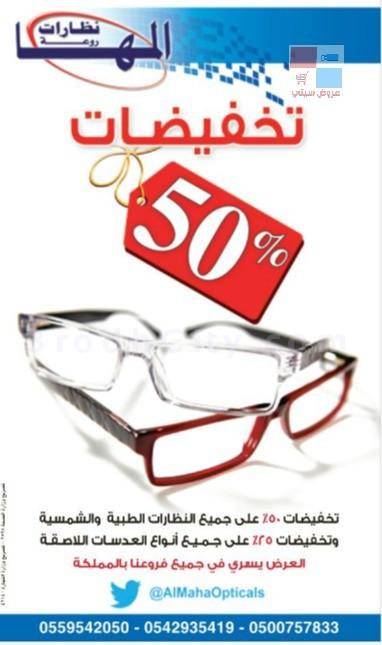 نظارة روعة المها المملكة sN8u1I.jpg