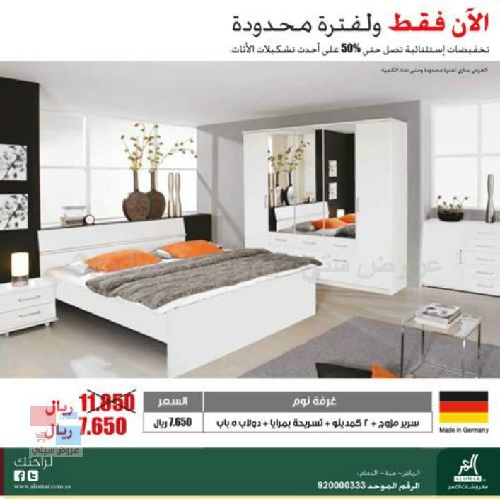 بالصور تنزيلات مفروشات العمر في الرياض وجدة والخبر على غرف النوم والجلوس وطاولات الطعام x3AP66.jpg
