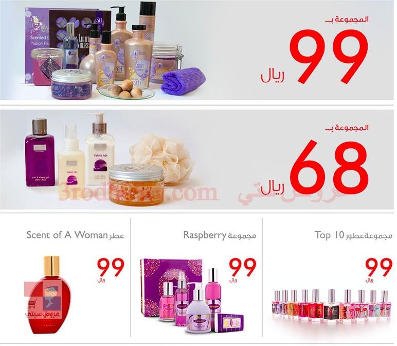 عروض ذا بيوتي سيكرت السعودية  The Beauty Secrets xwv9N1.jpg