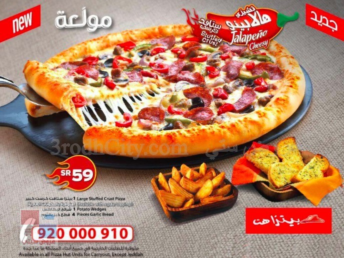 جديد بيتزا هت 0ljmXr.jpg