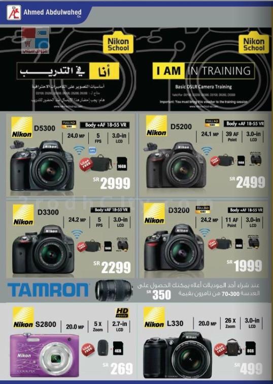 عروض شركة أحمد عبد الواحد اللالكترونيات عروضنا تزيد فرحة العيد 22h73s.jpg