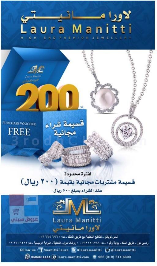 عروض مجوهرات لاورا مانيتي laura manitti قسيمة مشتريات مجانية بقيمة ٢٠٠ريال عندا الشراء بمبلغ ٥٠٠ريال 4K6aMV.jpg