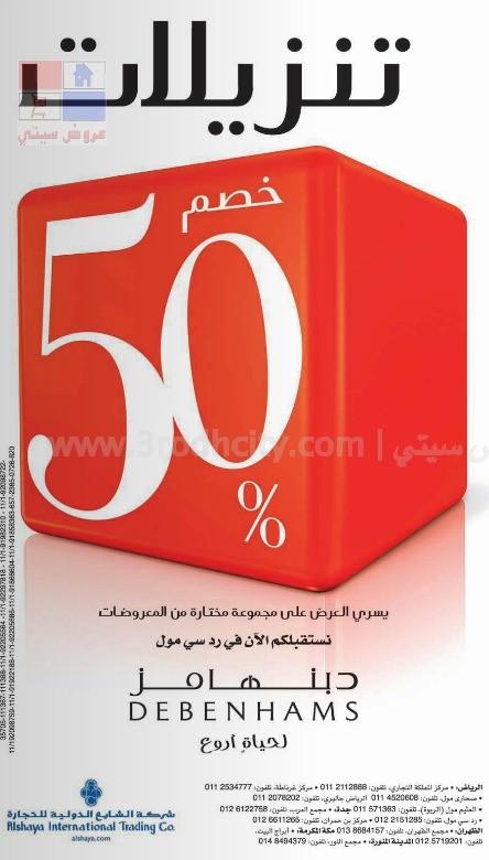 عروض وتخفيضات دبنهامز debenhams حتى ٥٠٪ في جميع فروعهم في السعودية 76PTAK.jpg