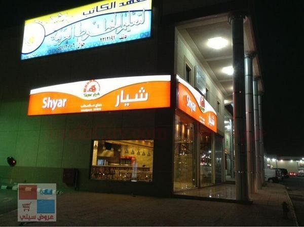 مطعم شيار في الرياض Shyar 8rAFS4.jpg