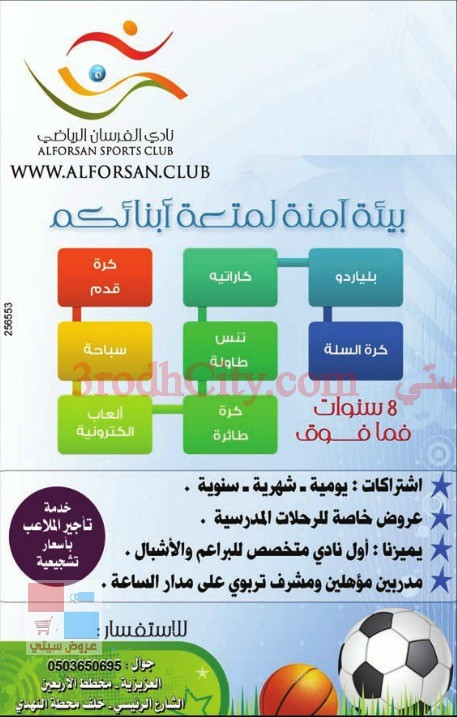 نادي الفرسان الرياضي alforsan club 96NfA9.jpg