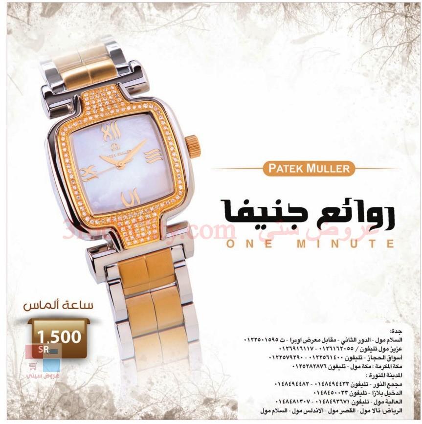 ساعة الماس بسعر ١٥٠٠ ريال مع #عروض روائع جنيف للساعات BFWYcs.jpg