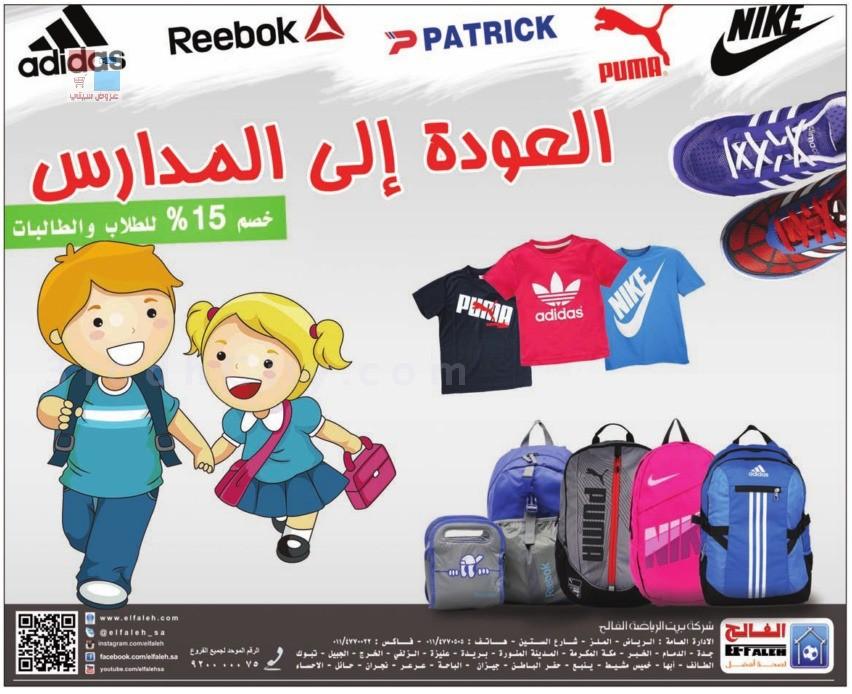 عروض العودة إلى المدارس لدى الفالح بيت الرياضة خصم 15% للطلاب والطالبات EdHJtK.jpg