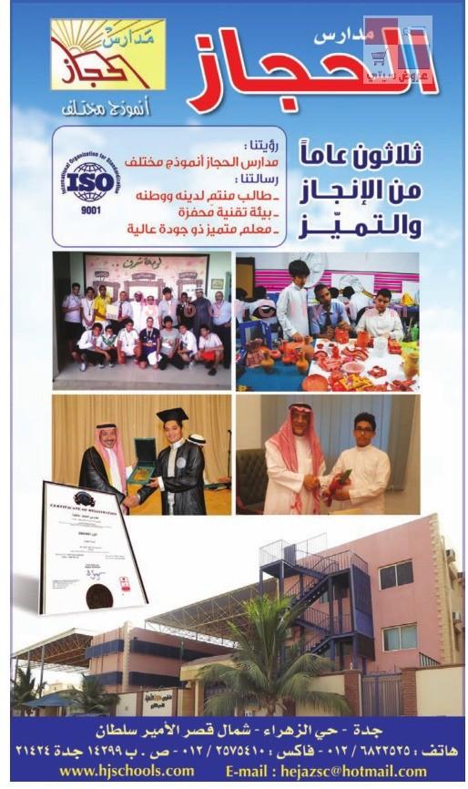 مدارس الحجاز في جدة GM0AsI.jpg