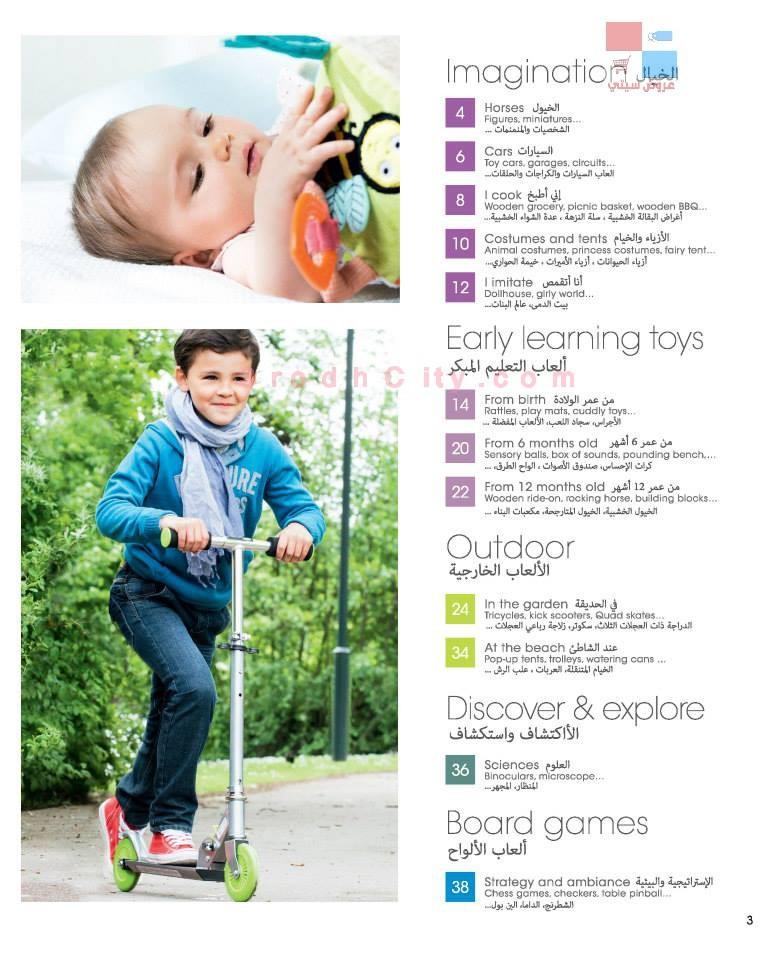 بالصور جديد ماركة اوكسيبول لألعاب الاطفال oxybul H2MeFU.jpg