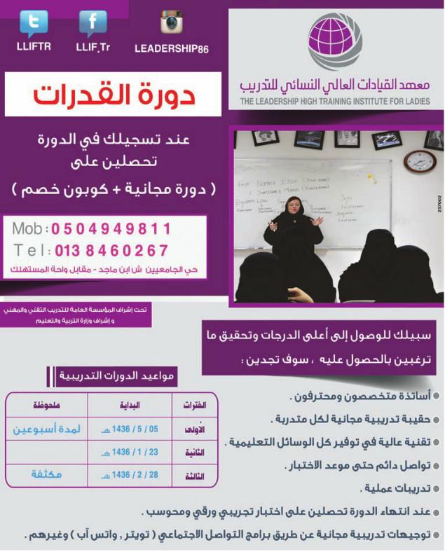 معهد القيادات العالي النسائي للتدريب Ib4Jzd.png