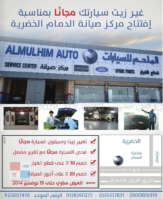 الملحم للسيارات almulhim auto JA8Mgw.jpg