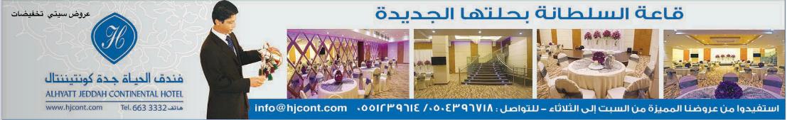 قاعة السلطانة في جدة بحلتها الجديدة في فندق الحياة كونتينيتال L7PZ5r.png