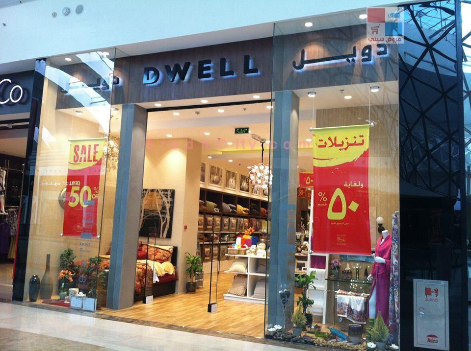 تخفيضات دويل dwell تصل حتى 50% LX6wBB.jpg