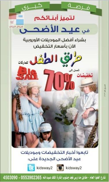 طريق الطفل للماركات تخفيضات 70% Lmx02s.jpg