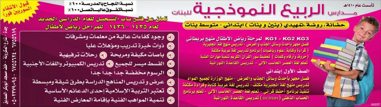 مدارس الربيع النوذجية في جدة N5kbjd.png