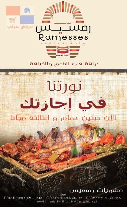عرض مطعم رمسيس للمشويات في الرياض وجدة والمدينة المنوره OHtIYB.jpg