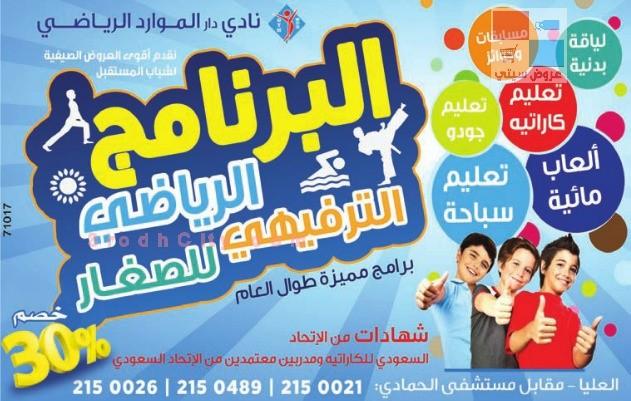 نادي دار الموارد الرياضي في الرياض OqCCvP.jpg