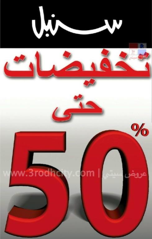 تخفيضات سنبل للازياء Sunbol تنزيلات تصل الى 50% في جميع فروعهم في السعودية PfQeTh.jpg