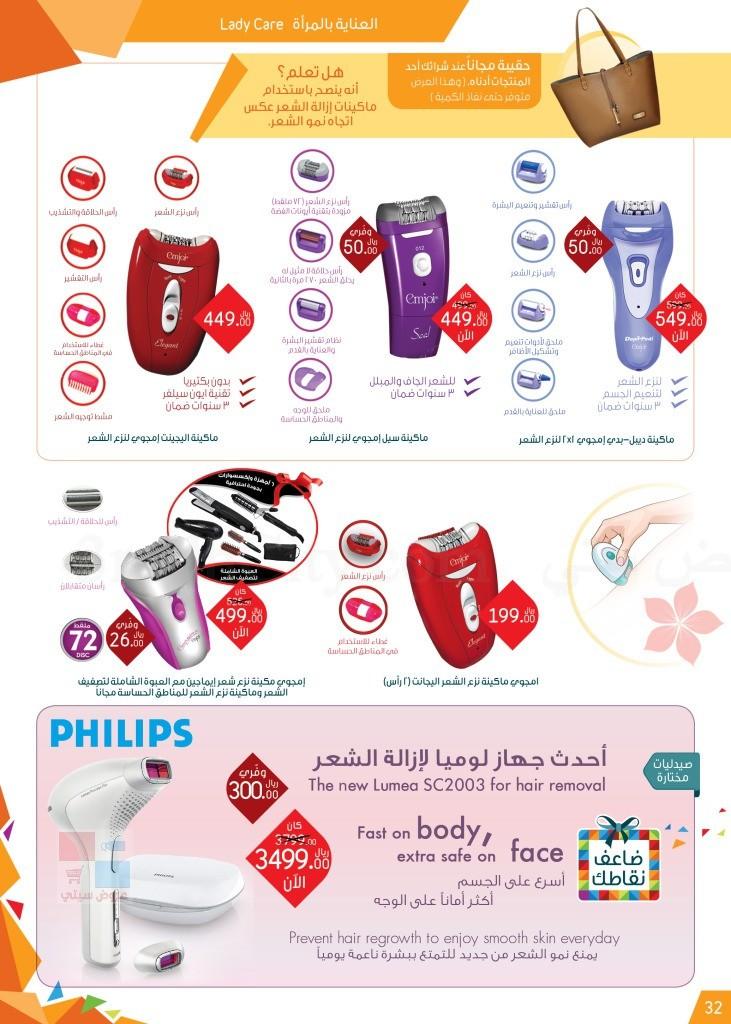 بالصور عروض صيدلية النهدي في جميع الفروع بالسعودية Shj2nl.jpg