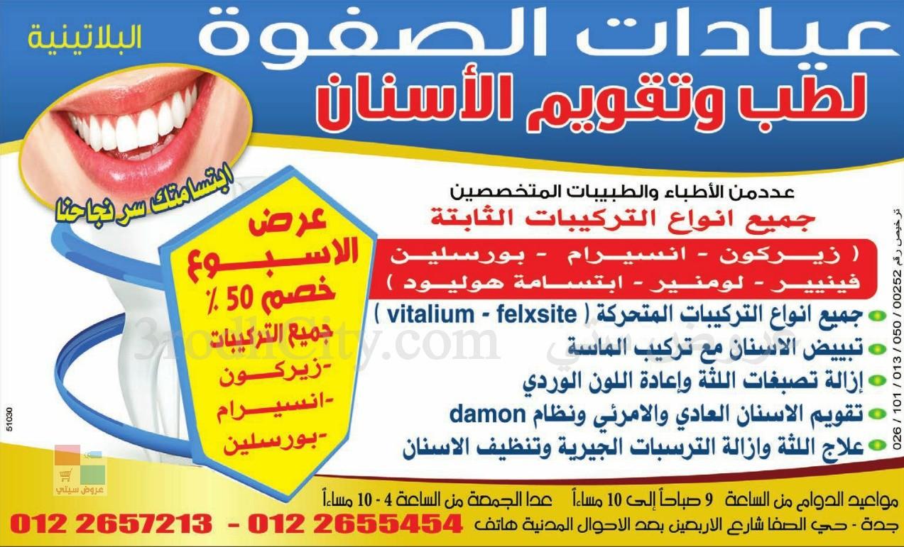 عيادات الصفوة للأسنان في جدة TyU9IO.jpg