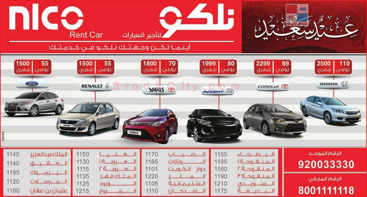 نلكو لتأجير السيارات في الرياض XcZz0e.jpg