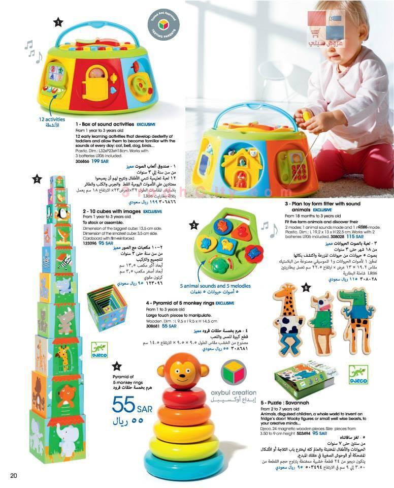 بالصور جديد ماركة اوكسيبول لألعاب الاطفال oxybul bEZt7c.jpg