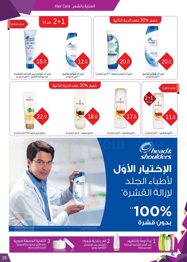 عروض صيدلية النهدي لنهاية العام بدأت في جميع الفروع بالسعودية bbNFq9.jpg